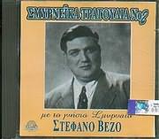 CD image STEFANOS VEZOS / SMYRNEIKA TRAGOUDIA NO.2