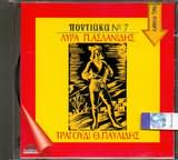 CD image Θ.ΠΑΥΛΙΔΗΣ / Π.ΑΣΛΑΝΙΔΗΣ / ΠΟΝΤΙΑΚΑ Νο.7