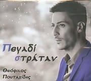 CD image for ΘΕΟΦΙΛΟΣ ΠΟΥΤΑΧΙΔΗΣ / ΠΕΓΑΔΙ ΣΤΡΑΤΑΝ
