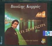 VASILIS KARRAS / <br>NYHTA XELOGIASTRA - TA TRAGOUDIA POU AGAPO (2CD)