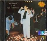 CD image ΧΑΡΗΣ ΚΩΣΤΟΠΟΥΛΟΣ / ΜΙΑ ΒΡΑΔΙΑ ΜΕ ΤΟΝ ΧΑΡΗ ΚΩΣΤΟΠΟΥΛΟ
