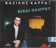 CD image VASILIS KARRAS / EISAI PANTOU (2CD)