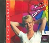 CD image MAGDA KANARA / EROTAS EINAI I AITIA