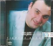 CD image GIORGOS ASLANIS / STA MISA TOU DROMOU