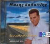 CD image for MAKIS KALAÚTZIS / GKRIZOPRASINA MATIA