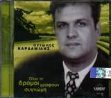 CD image for ΑΝΤΩΝΗΣ ΚΑΡΔΑΜΙΛΗΣ / ΟΛΟΙ ΟΙ ΔΡΟΜΟΙ ΓΡΑΦΟΥΝ ΣΥΓΝΩΜΗ