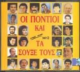 ΟΙ ΠΟΝΤΙΟΙ ΚΑΙ ΤΑ ΣΟΥΞΕ ΤΟΥΣ ΝΟ2 (2CD)