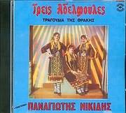 PANAGIOTIS NIKIDIS / TREIS ADELFOULES