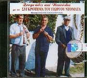 CD image for ΖΟΥΡΝΑΔΕΣ ΚΑΙ ΝΤΑΟΥΛΙΑ ΜΕ ΤΟ ΣΥΓΚΡΟΤΗΜΑ ΤΟΥ ΤΟΜΑΤΑ