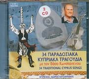 CD image ΠΑΡΑΔΟΣΙΑΚΑ ΚΥΠΡΙΑΚΑ ΤΡΑΓΟΥΔΙΑ ΜΕ ΤΟΝ ΒΑΣΟ ΚΩΝΣΤΑΝΤΙΝΟΥ / 34 ΠΑΡΑΔΟΣΙΑΚΑ ΚΥΠΡΙΑΚΑ ΤΡΑΓΟΥΔΙΑ (2CD)