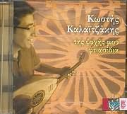 CD image for ΚΩΣΤΗΣ ΚΑΛΑΙΤΖΑΚΗΣ / ΤΗΣ ΨΥΧΗΣ ΜΟΥ ΦΤΙΑΣΙΔΙΑ