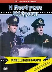 CD image for SYLLEKTIKI EKDOSI - TAINIES SE PROTI PROVOLI: I MESOGEIOS FLEGETAI (KOSTAS PREKAS) - (DVD VIDEO)