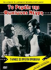 CD Image for KLASIKOS ELLINIKOS KINIMATOGRAFOS - TAINIES SE PROTI PROVOLI: TO REMALI TIS FOKIONOS NEGRI - (DVD VIDEO)
