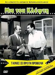 CD image for KLASIKOS ELLINIKOS KINIMATOGRAFOS - TAINIES SE PROTI PROVOLI: MIA TOU KLEFTI - (DVD VIDEO)