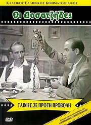 CD image for KLASIKOS ELLINIKOS KINIMATOGRAFOS - TAINIES SE PROTI PROVOLI: OI DOSATZIDES (TH. VEGGOS) - (DVD VIDEO)