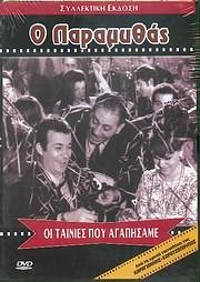 CD image for SYLLEKTIKI EKDOSI - OI TAINIES POU AGAPISAME: O PARAMYTHAS (DIMITRIS PAPAMIHAIL) - (DVD VIDEO)