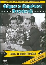 CD image for KLASIKOS ELLINIKOS KINIMATOGRAFOS: THYMIOS O DAIMONIOS NTETEKTIV - (DVD VIDEO)