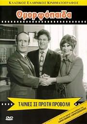 CD Image for KLASIKOS ELLINIKOS KINIMATOGRAFOS - TAINIES SE PROTI PROVOLI: OMORFOPAIDA (N. STAYRIDIS) - (DVD VIDEO)