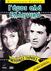 CD Image for KLASIKOS ELLINIKOS KINIMATOGRAFOS - MYTHIKES TAINIES: GAMOS ALA ELLINIKA (G. KONSTANTINOU) - (DVD VIDEO)