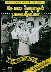 CD image for SYLLEKTIKI EKDOSI - MYTHIKES TAINIES: TO PIO LABRO BOUZOUKI - (DVD VIDEO)