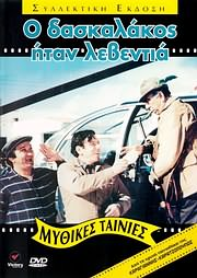 CD image for SYLLEKTIKI EKDOSI - MYTHIKES TAINIES: O DASKALAKOS ITAN LEVENTIA (KOSTAS VOUTSAS) - (DVD VIDEO)
