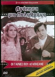 CD image for SYLLEKTIKI EKDOSI - MYTHIKES TAINIES: AGAPISA MIA POLYTHRONA (KOSTAS VOUTSAS - ELENI DIMOU) - (DVD VIDEO)