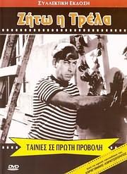 CD image for SYLLEKTIKI EKDOSI - TAINIES SE PROTI PROVOLI: ZITO I TRELA (THANASIS VEGGOS) - (DVD VIDEO)