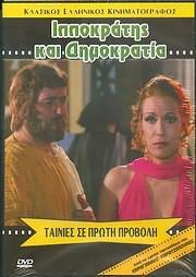 DVD VIDEO image KLASIKOS ELLINIKOS KINIMATOGRAFOS / IPPOKRATIS KAI DIMOKRATIA - (DVD VIDEO)