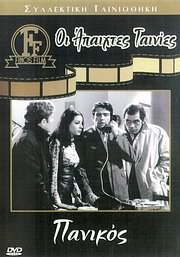 CD Image for DVD FINOS FILM / OI APAIHTES TAINIES: PANIKOS