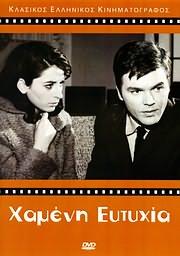 CD image for DVD FINOS FILM / OI APAIHTES TAINIES: HAMENI EYTYHIA