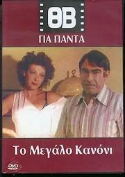 CD image for ΘΑΝΑΣΗΣ ΒΕΓΓΟΣ - ΤΟ ΜΕΓΑΛΟ ΚΑΝΟΝΙ - (DVD VIDEO)