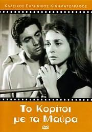 CD image for KLASIKOS ELLINIKOS KINIMATOGRAFOS - TO KORITSI ME TA MAYRA (ELLI LABETI, DIMITRIS HORN) - (DVD VIDEO)