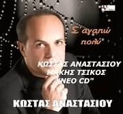 CD image KOSTAS ANASTASIOU / S AGAPO POLY