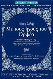 NIKOS DELIS / <br>ME TOUS IHOUS TOU ORFEA - PARADOSIAKA TRAGOUDIA (3CD + DVD)