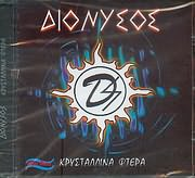 CD image DIONYSOS / KRYSTALLINA FTERA