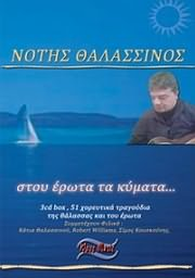CD image NOTIS THALASSINOS / STOU EROTA TA KYMATA (3CD)