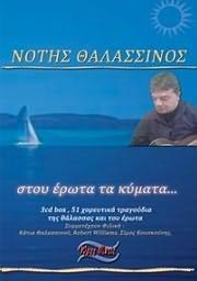 CD image for ΝΟΤΗΣ ΘΑΛΑΣΣΙΝΟΣ / ΣΤΟΥ ΕΡΩΤΑ ΤΑ ΚΥΜΑΤΑ (3CD)