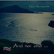 CD image SIMOS KOUSKOUNIS / AYTA POU EIPA