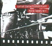 CD image DANAI PANAGIOTOPOULOU / HOMO LOGOTYPUS
