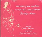 CD image HANOMAI GIATI REMVAZO / IMEROLOGIO MIAS GYNAIKAS (THEODORA BAKA - STIHOI: LYDIA VENIERI)