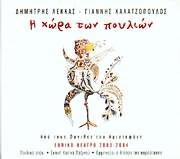 CD image DIMITRIS LEKAS - GIANNIS KALATZOPOULOS / I HORA TON POULION - APO TOUS ORNITHES TOU ARISTOFANI