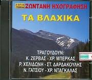 CD image ΖΩΝΤΑΝΕΣ ΗΧΟΓΡΑΦΗΣΕΙΣ / ΤΑ ΒΛΑΧΙΚΑ