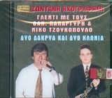 CD image THANASIS PAPARGYRIS - NIKOS TZOUKOPOULOS / DYO DAKRYA KAI DYO KLONIA
