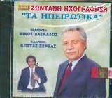 NIKOS DASKALOS - KOSTAS ZERVAS / <br>TA IPEIROTIKA - ZONTANI IHOGRAFISI