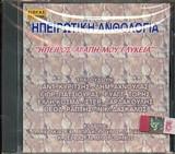 CD image ΗΠΕΙΡΩΤΙΚΗ ΑΝΘΟΛΟΓΙΑ / ΗΠΕΙΡΟΣ ΑΓΑΠΗ ΜΟΥ