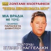 CD image STELIOS EYAGGELAKIS / XYPNA PERDIKOMATA MOU (KLARINO: PARASKEYAS DIMITRIOU)