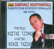 CD image KOSTAS TZIMAS / GLENTI STON PYRGETO TRIKALON - KLARINO: NIKOS TASSIS - ZONTANI IHOGRAFISI