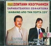 CD image SARAKATSANIKO XEFANTOMA / DIAVAINO APO TIN PORTA SOU (TH. RAPTIS - KLARINO: ZINOS ANAGNOSTOU) ZONTANO