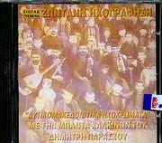 CD image for ΔΥΤΙΚΟΜΑΚΕΔΟΝΙΚΑ ΗΧΟΧΡΩΜΑΤΑ / ΜΕ ΤΗΝ ΜΠΑΝΤΑ ΧΑΛΚΙΝΩΝ ΤΟΥ ΔΗΜΗΤΡΗ ΠΑΡΑΣΧΟΥ - ΖΩΝΤΑΝΗ ΗΧΟΓΡΑΦΗΣΗ