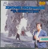 CD image ΚΑΣΙΑΡΑΣ / ΤΑ ΗΠΕΙΡΩΤΙΚΑ - ΖΩΝΤΑΝΑ